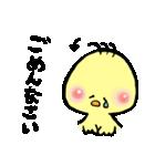 ぴぃちゃん。(個別スタンプ:04)