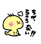 ぴぃちゃん。(個別スタンプ:05)
