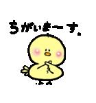 ぴぃちゃん。(個別スタンプ:06)