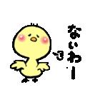 ぴぃちゃん。(個別スタンプ:07)