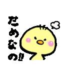 ぴぃちゃん。(個別スタンプ:08)