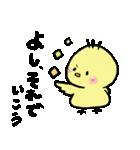 ぴぃちゃん。(個別スタンプ:11)