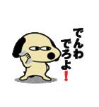 犬ですけど!?(個別スタンプ:21)