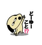 犬ですけど!?(個別スタンプ:22)