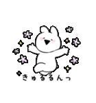 すこぶる動くちびウサギ&クマ【愛】(個別スタンプ:6)