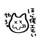 嫌味なぬこ(個別スタンプ:05)