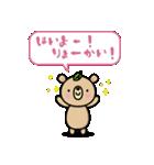 しぞーかのクマ2(個別スタンプ:08)