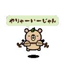 しぞーかのクマ2(個別スタンプ:11)