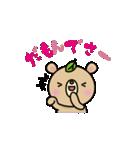 しぞーかのクマ2(個別スタンプ:23)