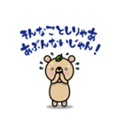 しぞーかのクマ2(個別スタンプ:28)