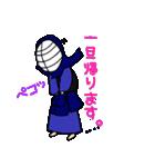 剣道で使えるスタンプ(個別スタンプ:09)