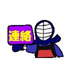 剣道で使えるスタンプ(個別スタンプ:11)