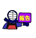 剣道で使えるスタンプ(個別スタンプ:14)