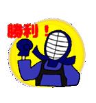 剣道で使えるスタンプ(個別スタンプ:18)