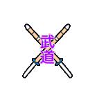 剣道で使えるスタンプ(個別スタンプ:27)