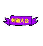 剣道で使えるスタンプ(個別スタンプ:28)