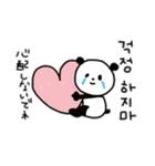 ほんとうによく使う♡韓国語パンダ(個別スタンプ:01)