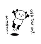 ほんとうによく使う♡韓国語パンダ(個別スタンプ:03)