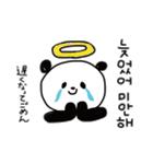 ほんとうによく使う♡韓国語パンダ(個別スタンプ:04)
