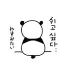 ほんとうによく使う♡韓国語パンダ(個別スタンプ:07)