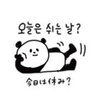 ほんとうによく使う♡韓国語パンダ(個別スタンプ:08)