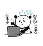 ほんとうによく使う♡韓国語パンダ(個別スタンプ:09)