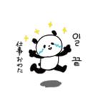 ほんとうによく使う♡韓国語パンダ(個別スタンプ:10)