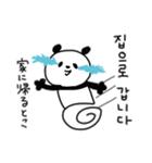 ほんとうによく使う♡韓国語パンダ(個別スタンプ:11)