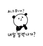 ほんとうによく使う♡韓国語パンダ(個別スタンプ:14)