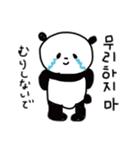 ほんとうによく使う♡韓国語パンダ(個別スタンプ:15)