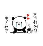 ほんとうによく使う♡韓国語パンダ(個別スタンプ:16)