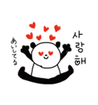 ほんとうによく使う♡韓国語パンダ(個別スタンプ:17)
