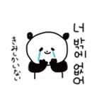 ほんとうによく使う♡韓国語パンダ(個別スタンプ:18)