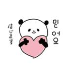 ほんとうによく使う♡韓国語パンダ(個別スタンプ:20)