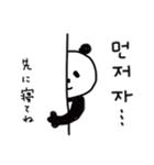 ほんとうによく使う♡韓国語パンダ(個別スタンプ:23)
