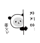ほんとうによく使う♡韓国語パンダ(個別スタンプ:24)