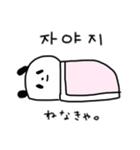 ほんとうによく使う♡韓国語パンダ(個別スタンプ:25)