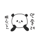 ほんとうによく使う♡韓国語パンダ(個別スタンプ:27)