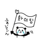 ほんとうによく使う♡韓国語パンダ(個別スタンプ:29)