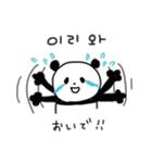 ほんとうによく使う♡韓国語パンダ(個別スタンプ:30)