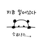 ほんとうによく使う♡韓国語パンダ(個別スタンプ:32)