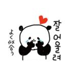 ほんとうによく使う♡韓国語パンダ(個別スタンプ:33)