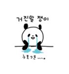 ほんとうによく使う♡韓国語パンダ(個別スタンプ:34)