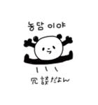 ほんとうによく使う♡韓国語パンダ(個別スタンプ:35)
