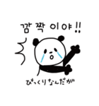 ほんとうによく使う♡韓国語パンダ(個別スタンプ:38)