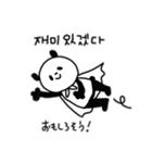 ほんとうによく使う♡韓国語パンダ(個別スタンプ:39)