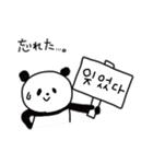 ほんとうによく使う♡韓国語パンダ(個別スタンプ:40)