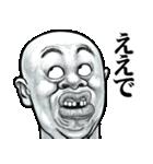 スキンヘッド変顔で関西弁(個別スタンプ:14)