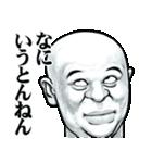 スキンヘッド変顔で関西弁(個別スタンプ:21)