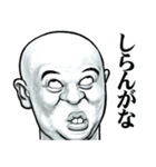 スキンヘッド変顔で関西弁(個別スタンプ:24)